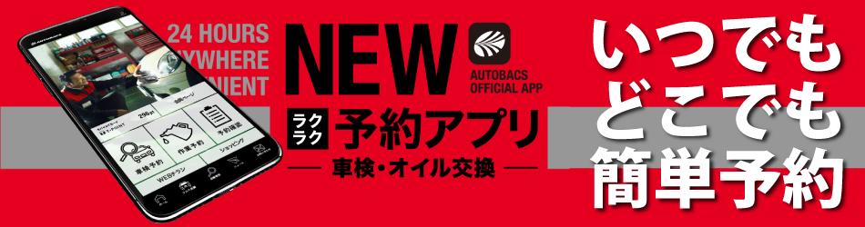 NEW予約アプリ