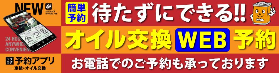 オイル交換WEB予約